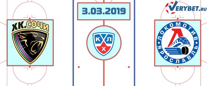 Сочи – Локомотив 3 марта 2019 прогноз