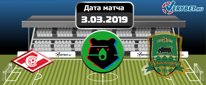Спартак Москва – Краснодар 3 марта 2019 прогноз