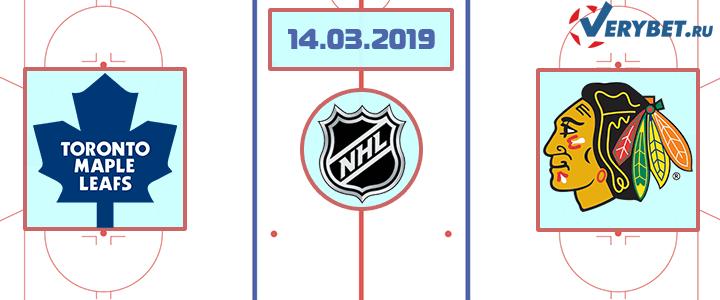 Торонто — Чикаго 14 марта 2019 прогноз