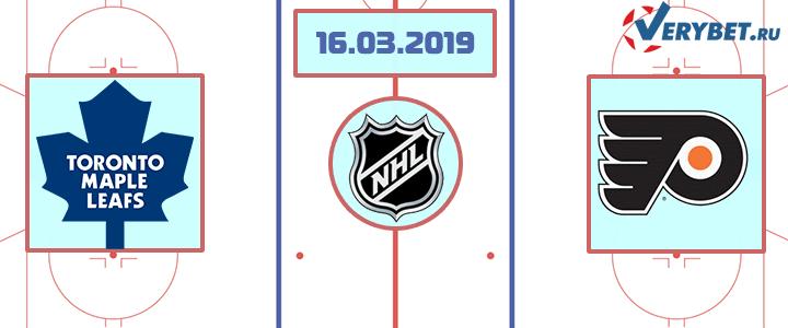 Торонто — Филадельфия 16 марта 2019 прогноз