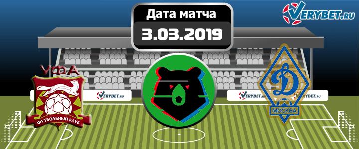 Уфа – Динамо Москва 3 марта 2019 прогноз