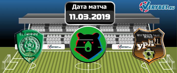 Ахмат – Урал 11 марта 2019 прогноз