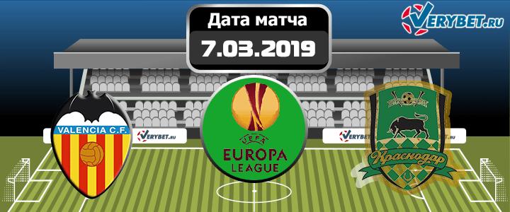 Валенсия – Краснодар 7 марта 2019 прогноз