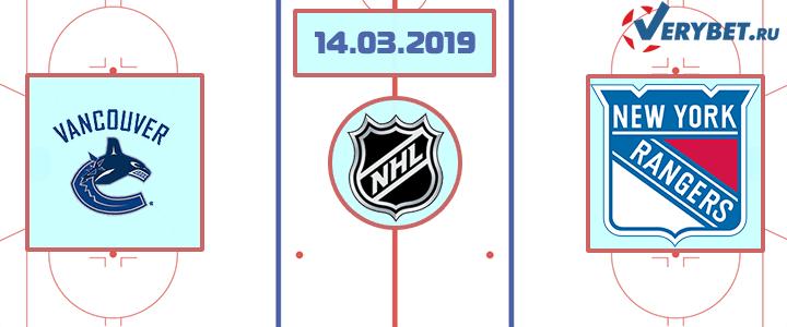 Ванкувер — Рейнджерс 14 марта 2019 прогноз