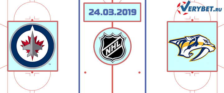 Виннипег - Нэшвилл 24 марта 2019 прогноз