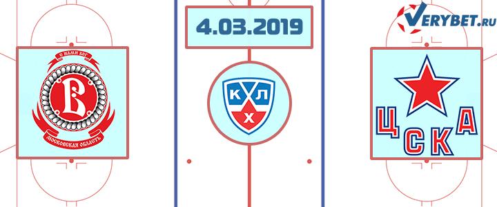 Витязь — ЦСКА 4 марта 2019 прогноз