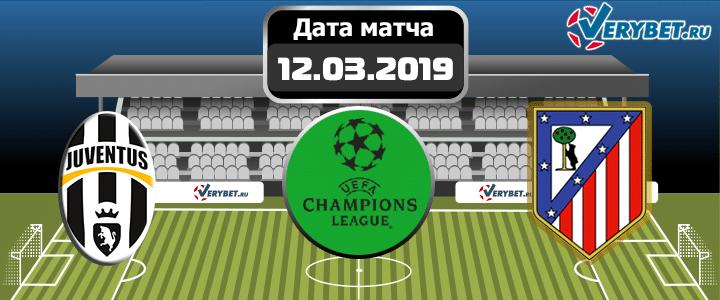 Ювентус – Атлетико 12 марта 2019 прогноз