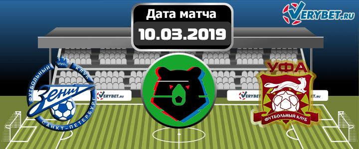 Зенит – Уфа 10 марта 2019 прогноз