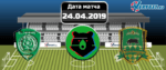 Ахмат – Краснодар 24 апреля 2019 прогноз