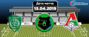 Ахмат – Локомотив 13 апреля 2019 прогноз