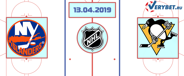 Айлендерс — Питтсбург 13 апреля 2019 прогноз