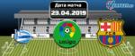 Алавес — Барселона 23 апреля 2019 прогноз