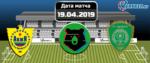 Анжи - Ахмат 19 апреля 2019 прогноз