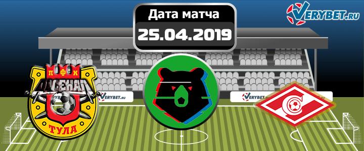 Арсенал Тула — Спартак 25 апреля 2019 прогноз