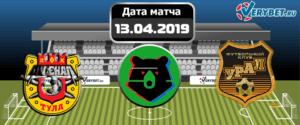 Арсенал Тула – Урал 13 апреля 2019 прогноз