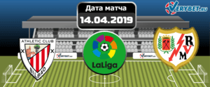 Атлетик Бильбао – Райо Валекано 14 апреля 2019 прогноз