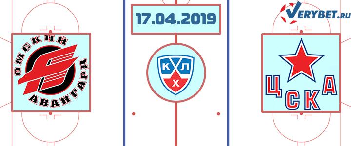 Авангард – ЦСКА 17 апреля 2019 прогноз