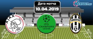 Аякс – Ювентус 10 апреля 2019 прогноз