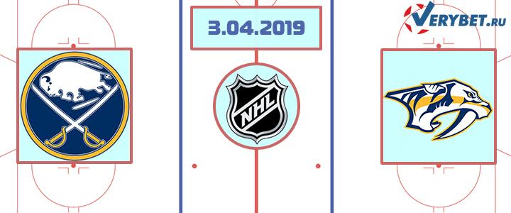 Баффало – Нэшвилл 3 апреля 2019 прогноз