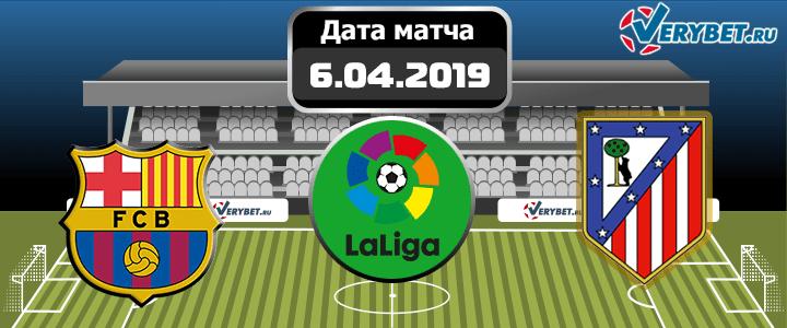 Барселона – Атлетико Мадрид 6 апреля 2019 прогноз