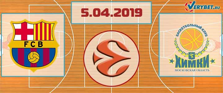 Барселона – Химки 5 апреля 2019 прогноз