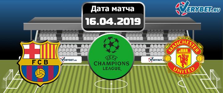 Барселона – Манчестер Юнайтед 16 апреля 2019 прогноз