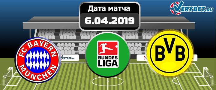 Бавария – Боруссия Дортмунд 6 апреля 2019 прогноз