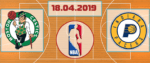 Бостон Селтикс – Индиана Пэйсерс 18 апреля 2019 прогноз