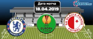 Челси - Славия 18 апреля 2019 прогноз