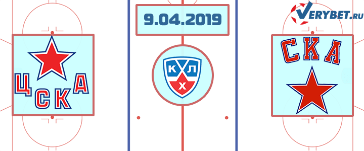 ЦСКА – СКА 9 апреля 2019 прогноз