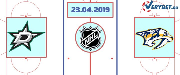 Даллас — Нэшвилл 23 апреля 2019 прогноз