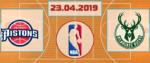 Детройт Пистонс – Милуоки Бакс 23 апреля 2019 прогноз