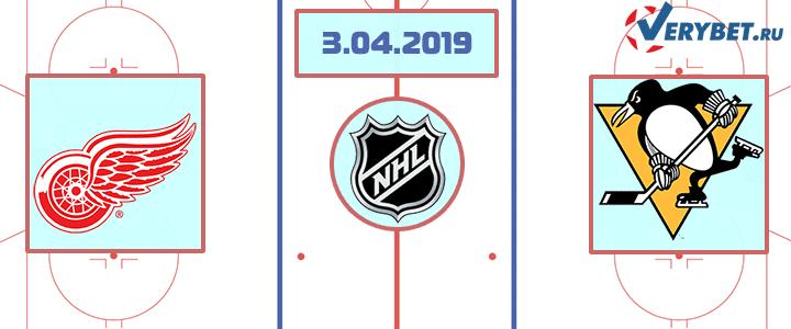 Детройт – Питтсбург 3 апреля 2019 прогноз
