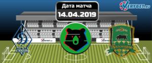 Динамо – Краснодар 14 апреля 2019 прогноз
