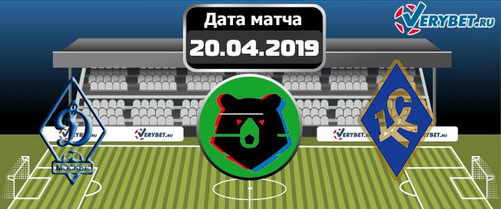Динамо – Крылья Советов 20 апреля 2019 прогноз