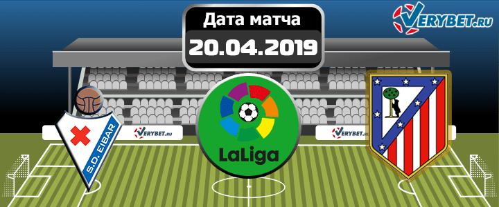 Эйбар – Атлетико Мадрид 20 апреля 2019 прогноз