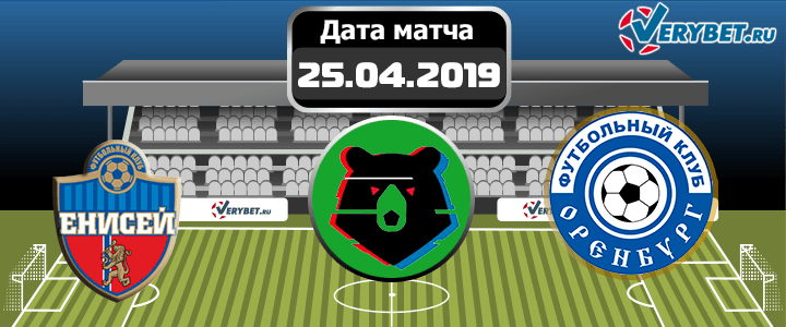 Енисей — Оренбург 25 апреля 2019 прогноз