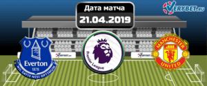 Эвертон – Манчестер Юнайтед 21 апреля 2019 прогноз