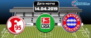 Фортуна Дюссельдорф – Бавария 14 апреля 2019 прогноз