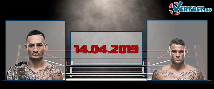 Холлоуэй - Порье 14 апреля 2019 прогноз