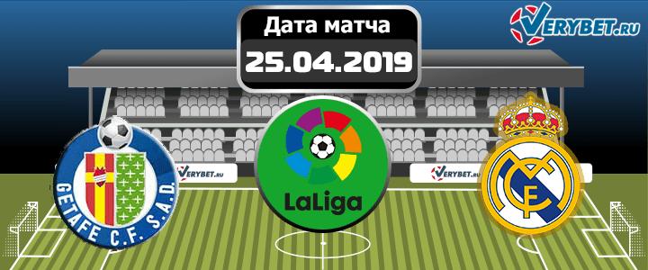 Хетафе — Реал Мадрид 25 апреля 2019 прогноз