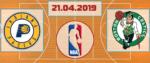 Индиана Пэйсерс – Бостон Селтикс 21 апреля 2019 прогноз
