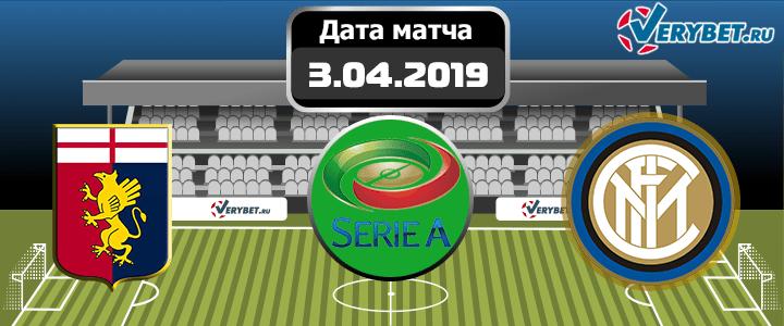 Дженоа — Интер 3 апреля 2019 прогноз