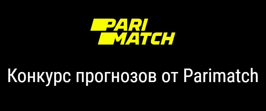 Конкурс от Пари-Матч к 1/2 Лиги чемпионов