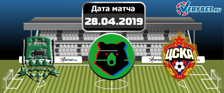 Краснодар - ЦСКА 28 апреля 2019 прогноз