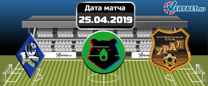 Крылья Советов — Урал 25 апреля 2019 прогноз