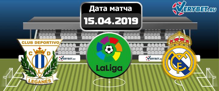 Леганес — Реал Мадрид 15 апреля 2019 прогноз