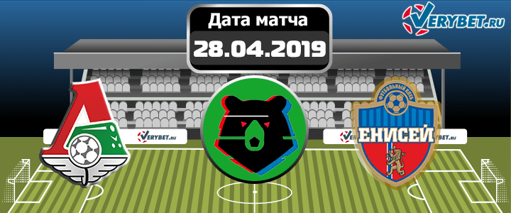 Локомотив - Енисей 28 апреля 2019 прогноз