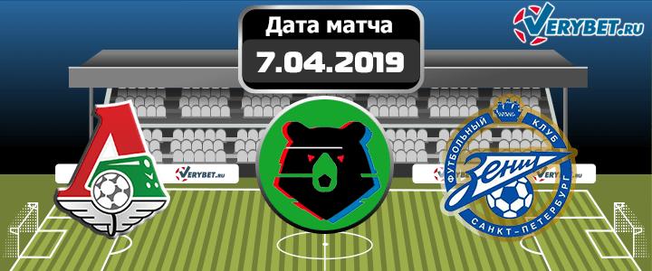 Локомотив – Зенит 7 апреля 2019 прогноз