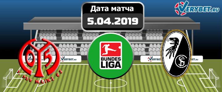 Майнц – Фрайбург 5 апреля 2019 прогноз
